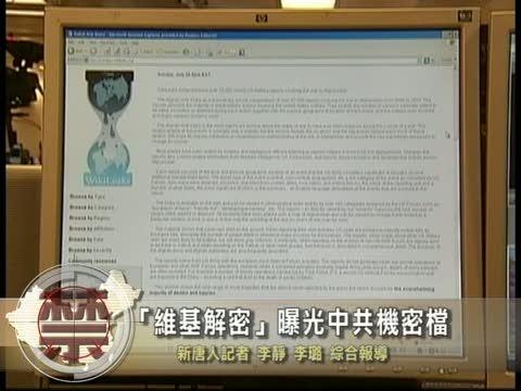 """【禁聞】""""維基解密""""曝光中共機密檔"""