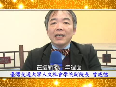台灣交通大學人文社會學院副院長 曾成德 向觀眾拜年