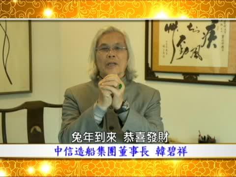 中信造船集團 董事長 韓碧祥 向觀眾拜年