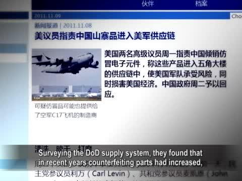 【禁聞】中國山寨電子產品進入美軍供應鏈