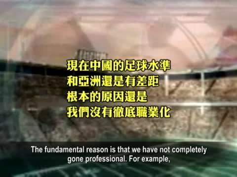 【禁聞】中國足球落後與舉國體制因果論