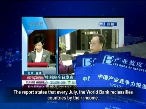 【禁聞】中國已進入中上等收入國家?