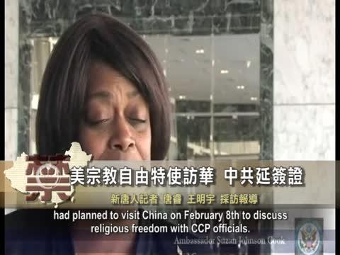 【禁聞】美宗教自由特使訪華 中共延簽證