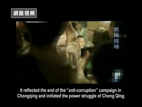 【禁聞】法學教授:重慶打黑報告去年呈高層