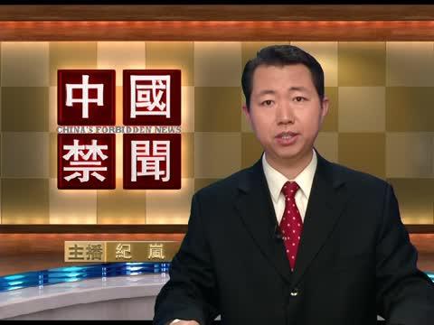 【禁聞】2月29日禁聞集錦