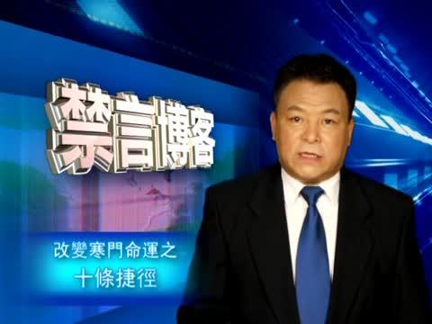 【禁言博客】中國寒門改變命運的十條捷徑