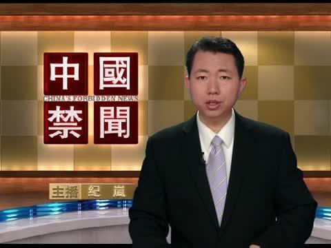 【禁聞】德媒:中共正進行一場神秘鬥爭