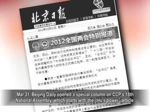 【禁聞】《北京日報》質疑「總書記」權威
