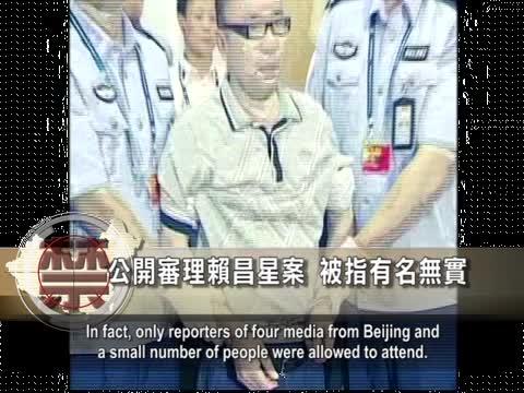 【禁聞】公開審理賴昌星案 被指有名無實