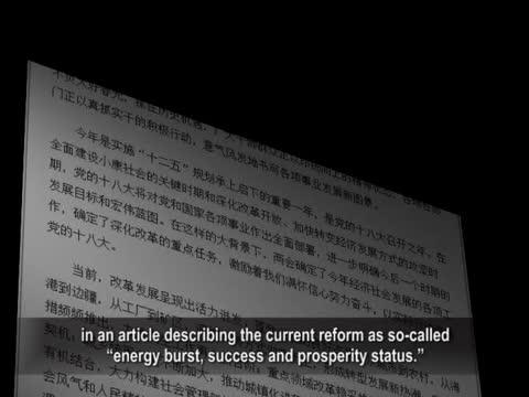 【禁聞】黨報十八大信心喊話折射政權危機