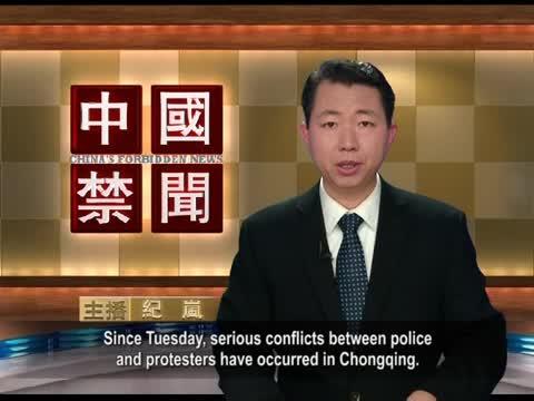 【禁聞】重慶萬人暴動背後推手引猜測