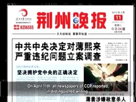 【禁聞】薄熙來遭整肅  中國各大報高調報導