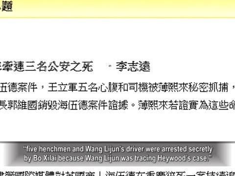 【禁聞】港媒揭薄身負三人命  分析:遠不止