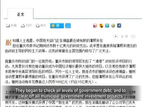 【禁聞】查薄任內政府支出 百姓將揹債務?