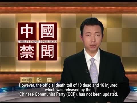 【禁闻】天津大火死亡人数远超官方报导
