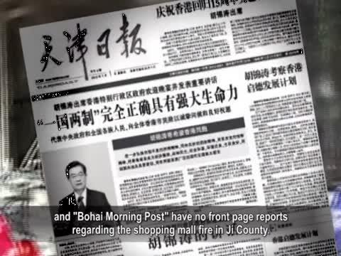 【禁闻】天津大火死亡人数 官方定格10人