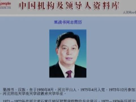[粤语] 十八大前重洗牌 政治新星默默无闻