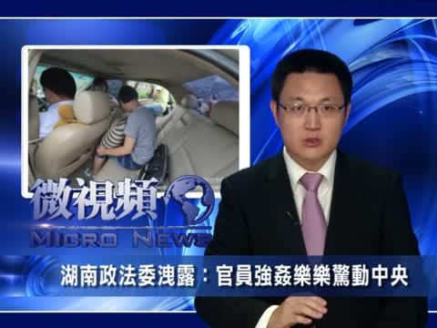 【微視頻】湘政法委洩密:強姦幼女案驚中央