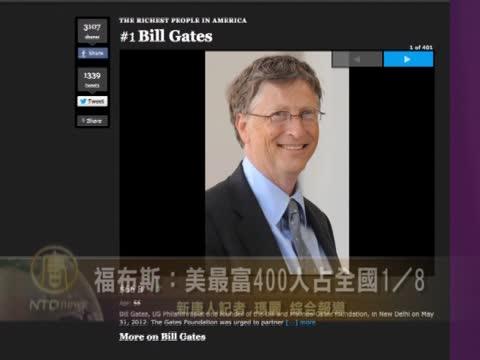 [粤语] 福布斯:美最富400人占全国八分之一资产