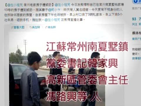 [粤语] 《钉子户》创作人左小祖咒遭强拆
