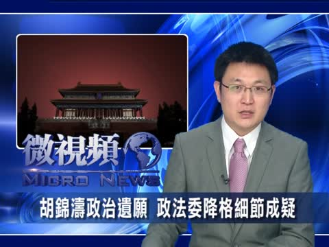 【微视频】胡锦涛政治遗愿 政法委降格细节成疑