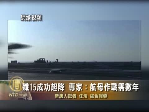 [粤语] 歼15成功起降 专家:航母作战需数年