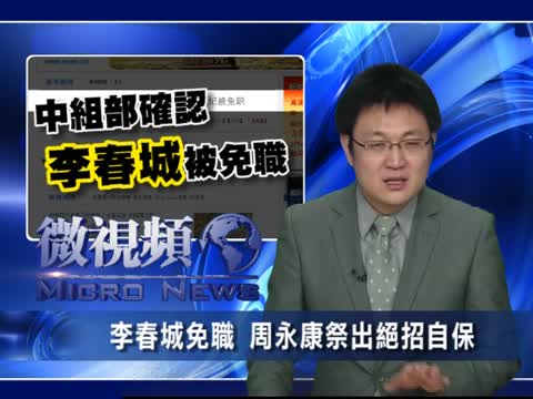 【微视频】李春城免职 周永康祭出绝招自保