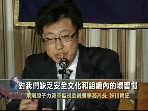 东电回应独立调查结果 认错
