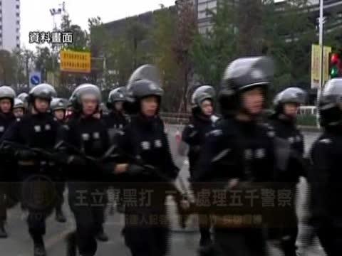 王立军黑打  三年处理五千警察