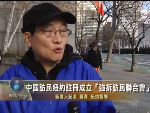 中国访民纽约注册成立〝强拆访民联合会〞