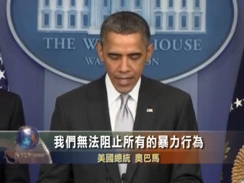 [粤语] 应对枪支暴力 奥巴马推新禁枪政策