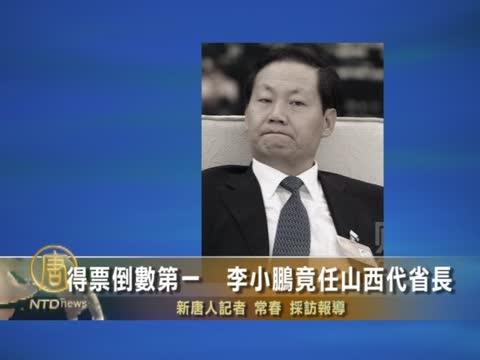 得票倒数第一  李小鹏竟任山西省长