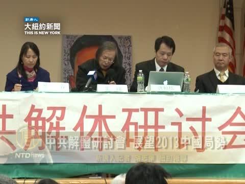 中共解体研讨会 展望2013中国局势