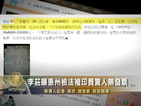 李庄曝惠州检法复印费惊人无发票