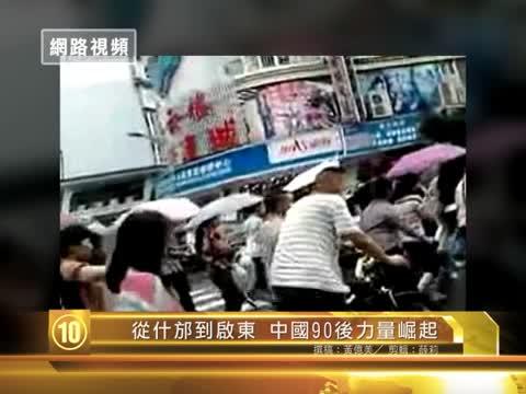 【十大禁闻之十】从什邡到启东 中国90后力量崛起