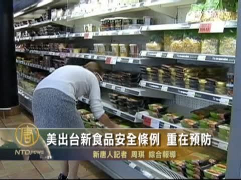 [粤语] 美出台新食品安全条例 重在预防