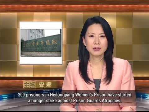 【禁闻】抗议狱警暴行 三百人绝食罢工