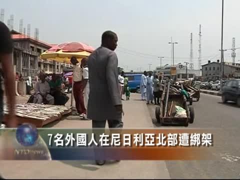 7名外国人在尼日利亚北部遭绑架