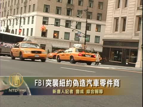 FBI突袭纽约伪造汽车零件商