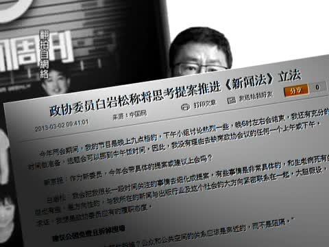 推《新闻法》不敌独裁 民间吁结束中共