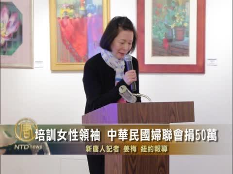 培训女性领袖  中华民国妇联会捐50万