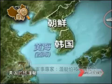 【中国搜奇】中共军事家张召忠:潜艇怕海带养殖