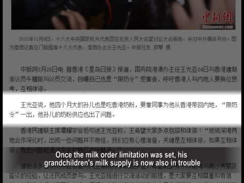 【禁闻】港澳办主任自爆为限奶令受害者