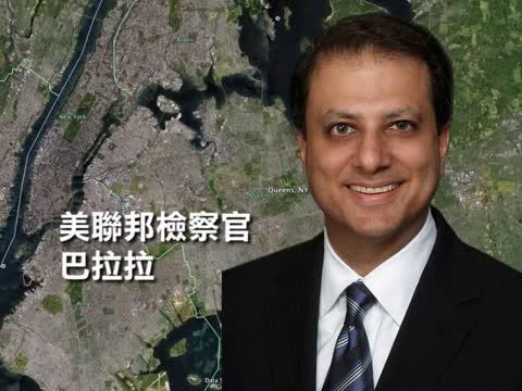 涉嫌贿选纽约市长 6名高级官员被捕