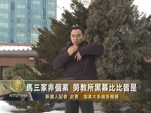 再揭中国劳教所奴工真相