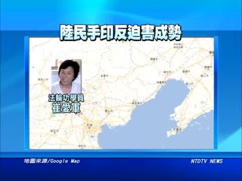 手印声援法轮功 中国民众反迫害成势