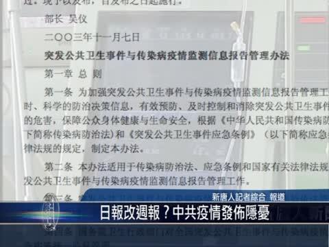 [粤语] 日报改周报?中共疫情发布隐忧