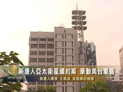 新唐人亚太卫星续约案 牵动美台军售