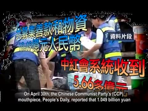 【禁闻】中国红十字会五亿募款 代表民意?