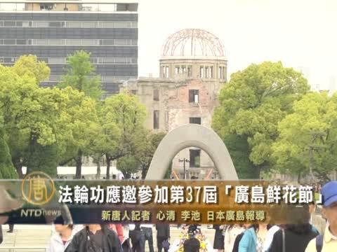 """法轮功团体应邀参加第37届""""广岛鲜花节"""""""
